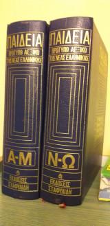Προτυπο λεξικο της νεας Ελληνικής  2 τόμοι
