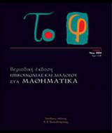 Το φ, τεύχος 1, Νοέμβριος 2004 Περιοδική έκδοση Επικοινωνίας Και  Διαλόγου Στα Μαθηματικά