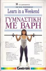 Learn in a weekend Γυμναστική με βάρη