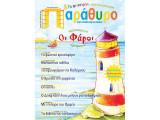 Παράθυρο στην εκπαίδευση του παιδιού τεύχος 40 Ιούλιος-Αύγουστος 2006
