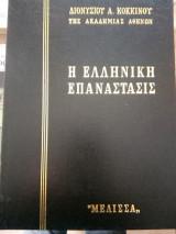 Η Ελληνική Επανάστασις