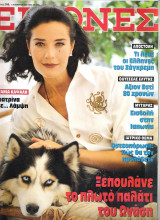 Περιοδικό Εικόνες τεύχος 366