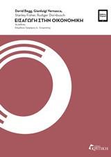 Εισαγωγή στην Οικονομική (γ έκδοση)