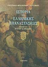 Ιστορια της ελληνικης επαναστασεως (διτομο)