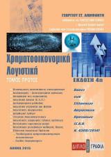 Χρηματοοικονομική λογιστική τ.Α'/4η έκδ. (Βάσει των Ελληνικών Λογιστικών Προτύπων)