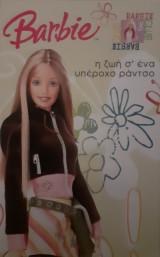 Barbie η ζωή σ' ένα υπέροχο ράντσο