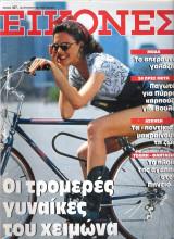 Περιοδικό Εικόνες τεύχος 407