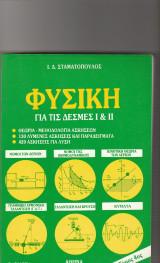 Φυσική για τις Δέσμες Ι & ΙΙ - Ι.Δ. Σταματόπουλος