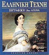 Ζωγραφική 19ου αιώνα