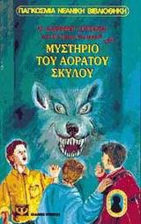 Ο Άλφρεντ Χίτσκοκ και οι τρεις ντετέκτιβ στο μυστήριο του αόρατου σκύλου