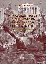 Αρχαιοκαπηλίες των Γερμανών στην Ελλάδα επί κατοχής