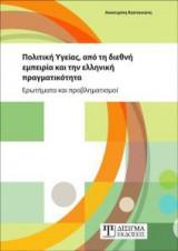 Πολιτική Υγείας, από τη διεθνή εμπειρία και την ελληνική πραγματικότητα