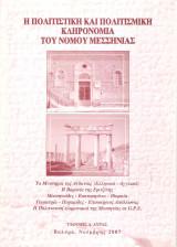 Η πολιτιστική και πολιτισμική κληρονομιά του Ν. Μεσσηνίας
