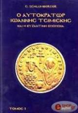 Ο Αυτοκράτωρ Ιωάννης Τσιμισκής και η Βυζαντινή Εποποιία, Τόμος 1