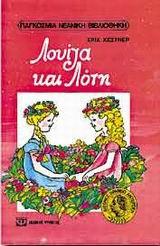 Λουίζα και Λότη