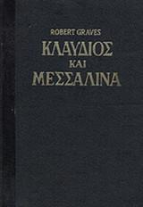 ΚΛΑΥΔΙΟΣ ΚΑΙ ΜΕΣΣΑΛΙΝΑ
