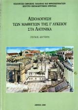 Αξιολόγηση των μαθητών της Γ΄ Λυκείου στα Λατινικά (Τεύχος δεύτερο)