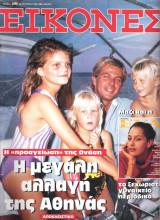 Περιοδικό Εικόνες τεύχος 408