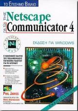 Το επίσημο βιβλίο της Netscape για το Communicator 4