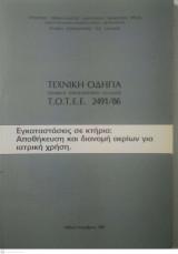 Τεχνική Οδηγία Τεχνικού Επιμελητηρίου Ελλάδος  2491/86