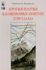Αγροτική πολιτική και οικονομική ανάπτυξη στην Ελλάδα