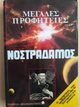 Μεγάλες Προφητείες - Νοστράδαμος