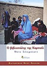 Ο βιβλιοπώλης της Καμπούλ