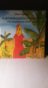 Η Μπανανολιχούδα του νότου