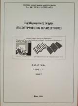 Συμπληρωματικές Οδηγίες (Για Συυγγραφείς και Εκπαιδευτικούς) Παράρτημα Τόμος Γ' Τεύχος Δ'
