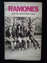 Ramones και τα τραγούδια τους