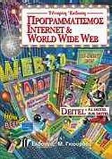 Προγραμματισμός Internet και World Wide Web