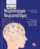 Κλινική νευροανατομία και νευροεπιστήμες