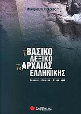 Το βασικό λεξικό της αρχαίας ελληνικής