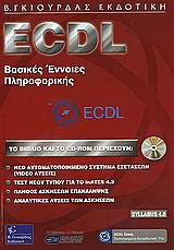 ECDL βασικές έννοιες της πληροφορικής