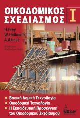 Οικοδομικός Σχεδιασμός I