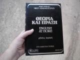 Θεωρία και πράξη English at home