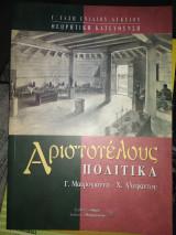 Αριστοτέλους Πολιτικά Γ΄ τάξη ενιαίου λυκείου