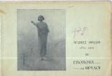 Εποποιϊα και θρύλοι 1821-1922