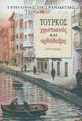 Τούρκος, χριστιανός και ορθόδοξος