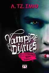 Vampire Diaries: Το ξύπνημα