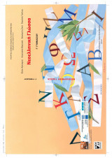Νεοελληνική Γλώσσα - Γ' Γυμνασίου
