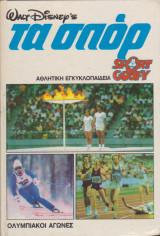 Walt Disney's Τα σπορ, τόμος 1, Ολυμπιακοί αγώνες