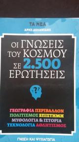 Οι γνώσεις του κόσμου σε 2.500 ερωτήσεις