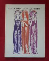 Παραμύθια από τον Σαίξπηρ (Χειμωνιατικο παραμυθι και Τρικυμια)