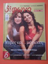 Δίφωνο Τεύχος 109 Οκτώβριος 2004