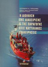 Η διοίκηση της διαχείρισης και της παραγωγής στις ναυτιλιακές επιχειρήσεις