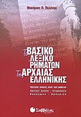Το βασικό λεξικό ρημάτων της αρχαίας ελληνικής