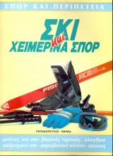 Σκι και χειμερινά σπορ