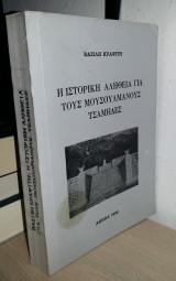 Η Ιστορική Αλήθεια για τους Μουσουλμάνους Τσάμηδες