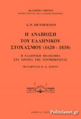 Η ΑΝΑΒΙΩΣΗ ΤΟΥ ΕΛΛΗΝΙΚΟΥ ΣΤΟΧΑΣΜΟΥ (1620-1830)
